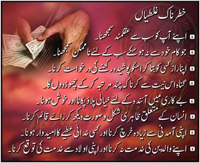 khatarnak mistakes love quotes in urdu